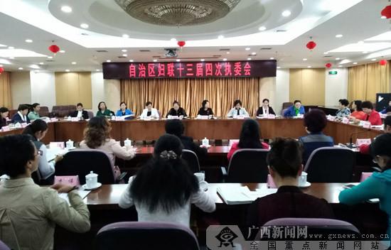 自治区妇联召开执委会学习贯彻党的十九大精神