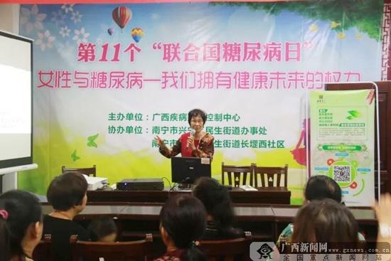 广西疾控中心举办联合国糖尿病日宣传进社区活动