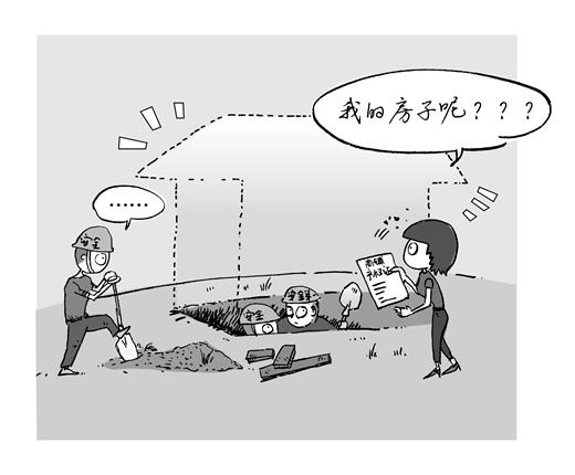 """【画中话】""""空中""""不动产"""
