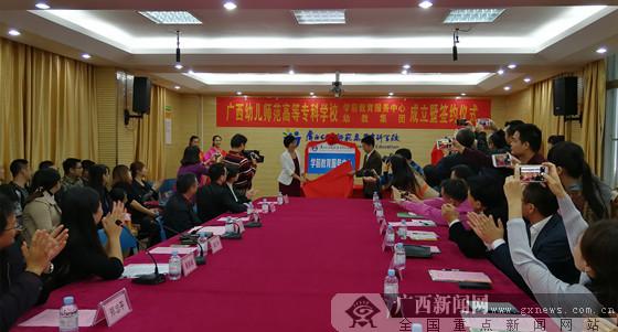 广西幼专成立学前教育服务中心、幼教集团