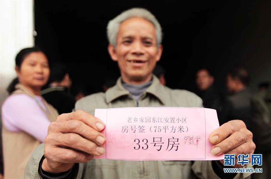 广西融安66户建档立卡贫困群众喜获新居