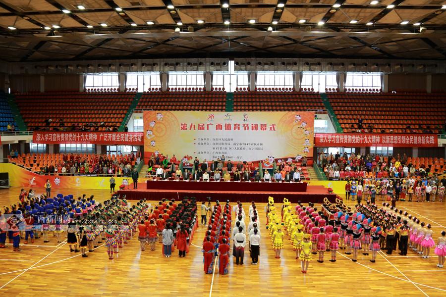第9届广西体育节闭幕 全区256万余人次参与的盛会
