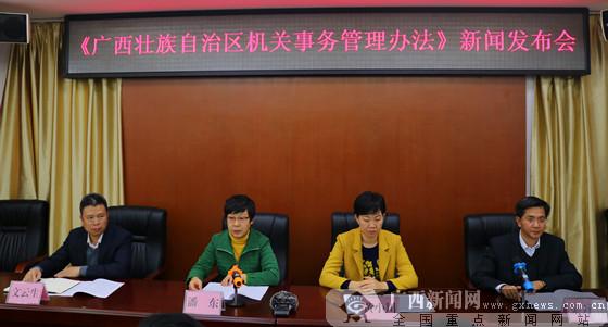 我区首部规范机关事务管理工作规章12月1日施行