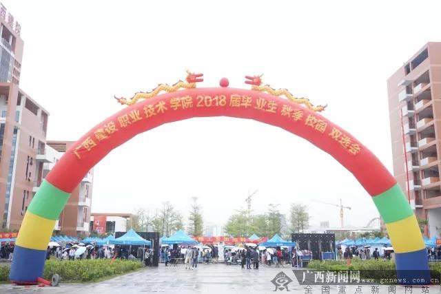 广西建职院举办2018届毕业生秋季校园双选会