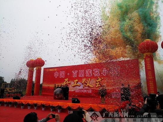 中国·百朋莲花小镇开工仪式在柳江区举行