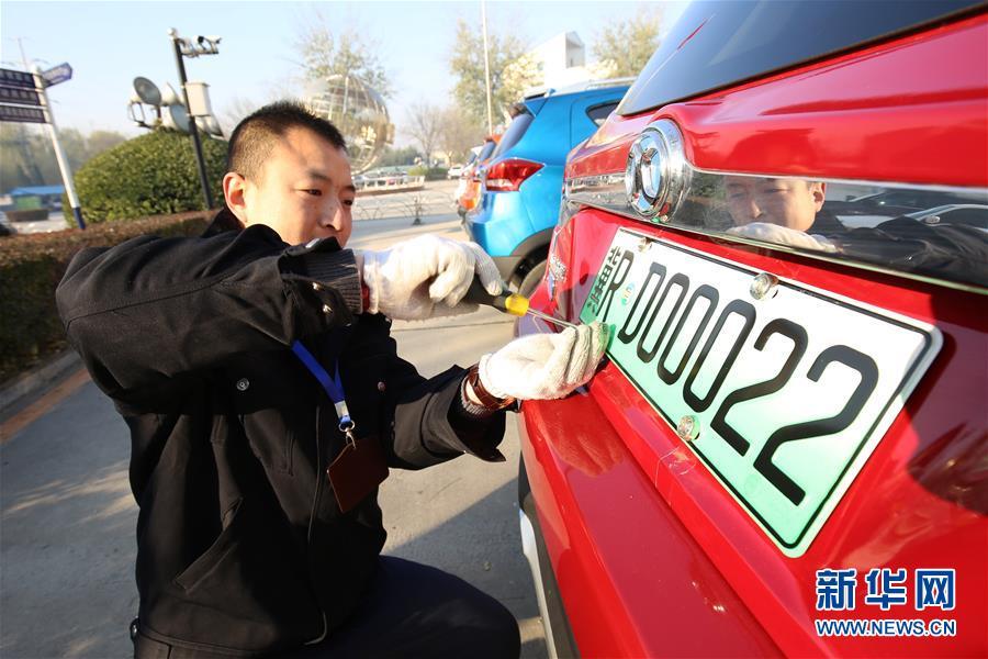 河北两市开始启用新能源汽车号牌(图)