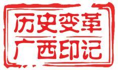 """[历史变革 广西印记]从兴安县山湾村变化看""""美丽广西·宜居乡村""""建设"""