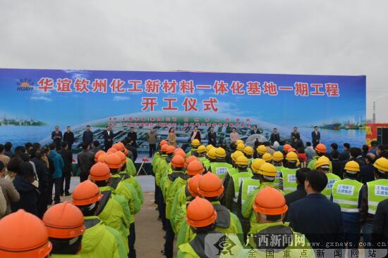 华谊钦州化工新材料一体化基地一期工程开工建