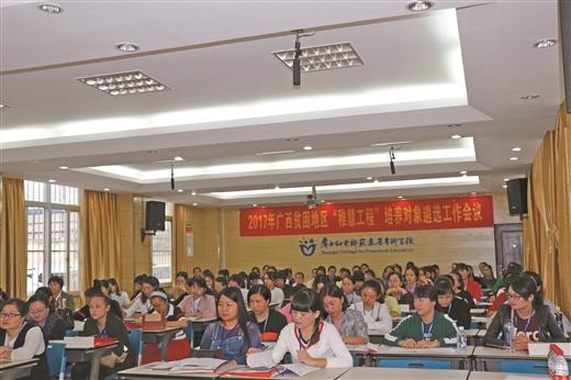 打造八桂乡村幼儿教育家