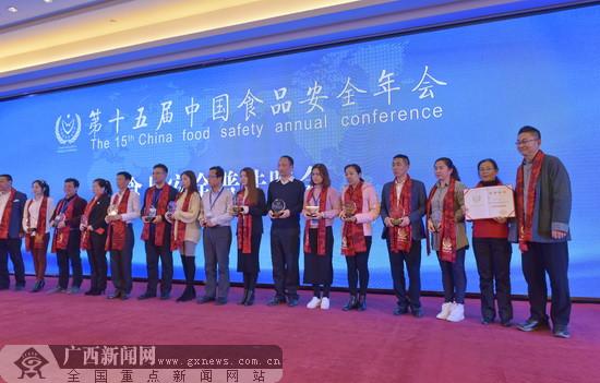 大化在第十五届中国食品安全年会上荣获两块奖牌