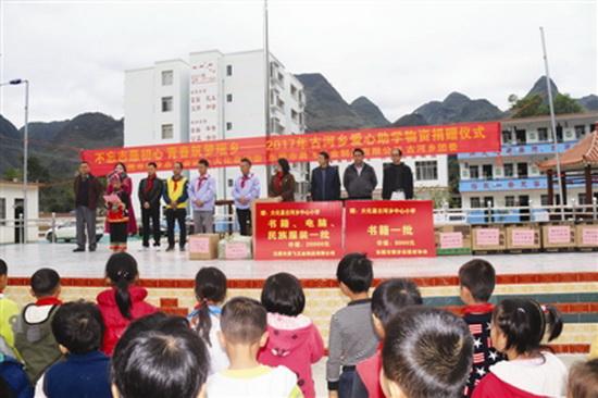 东莞市寮步志愿者协会携手企业到古河开展助学活动