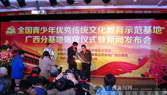 全国青少年优秀传统文化教育广西分基地揭牌