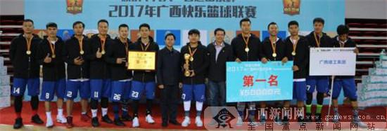 """2017""""百越山泉""""杯广西快乐篮球联赛胜利闭幕"""