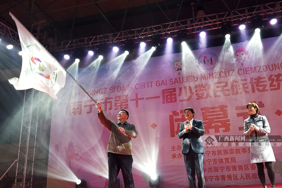 南宁第11届少数民族运动会闭幕 下一届移师上林县