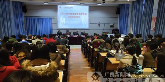 全国大学生体育协会荷球分会年会首次在广西举办