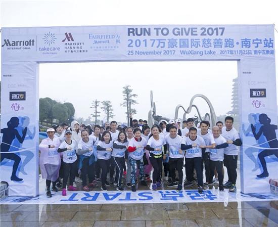 Run To Give 2017万豪国际慈善跑南宁站圆满结束