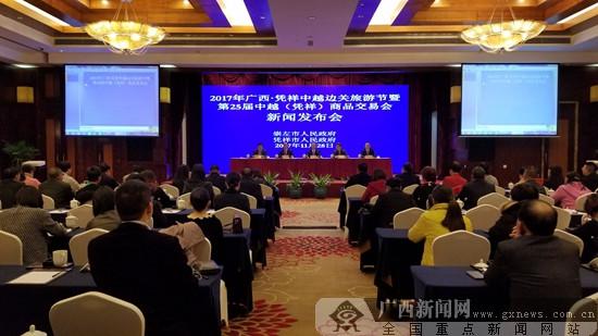 广西·凭祥中越边关旅游节12月10日将举办