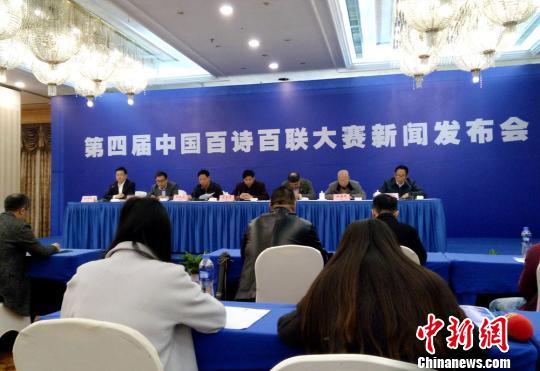 第四届中国百诗百联大赛全球征稿启动 咏九州雅韵