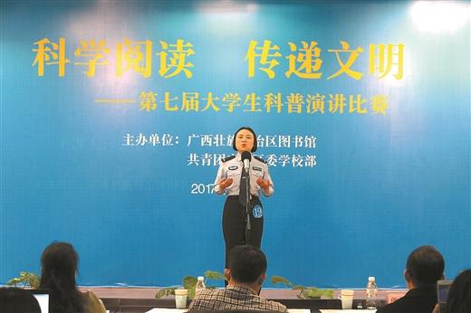 """第七届广西大学生""""科学阅读 传递文明""""科普演讲比赛成功举办"""
