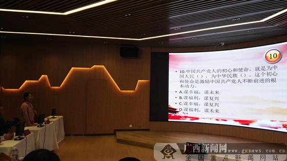 广西出版传媒集团开展党的十九大精神知识竞赛活动