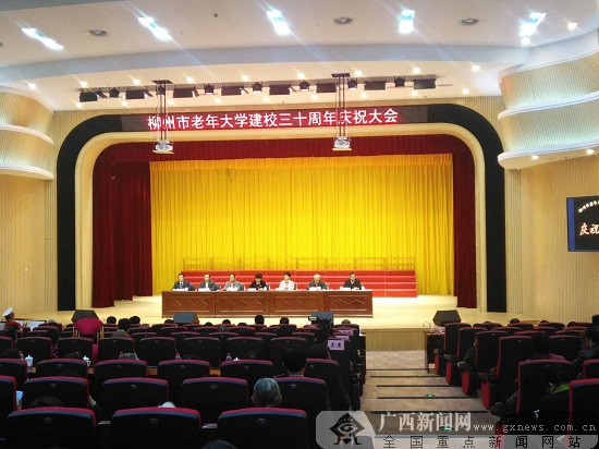 柳州市老年大学举行建校30周年庆祝大会