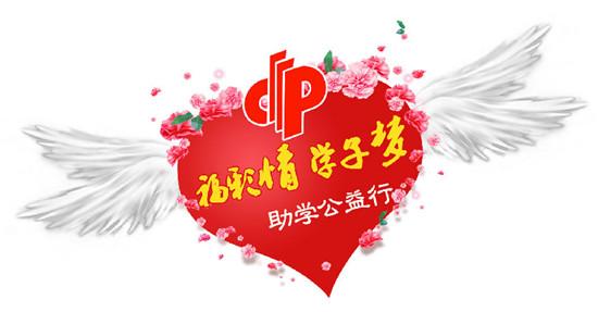 """第四季""""福彩情·学子梦""""公益助学活动圆满结束"""