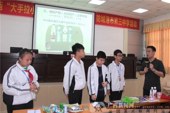 广西中小学生知识产权普及教育活动走进防城港市
