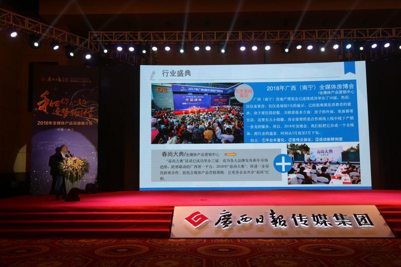 广西日报传媒集团和你一起逐梦新时代!