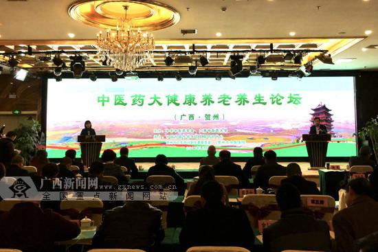中医药大健康养老养生论坛在贺州举办