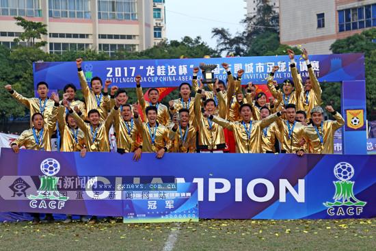 冠军易主恒大第三 2017中国―东盟足球邀请赛落幕