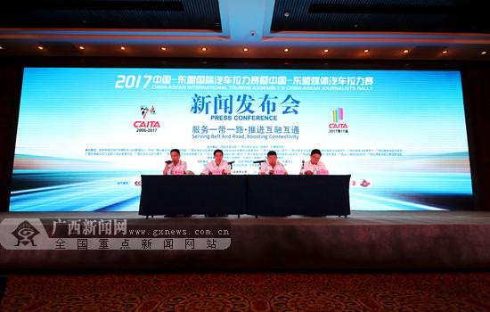 2017中国—东盟拉力赛线路将首次覆盖所有东盟国家
