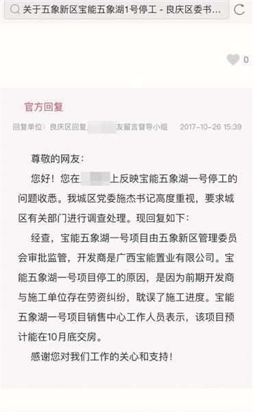 """开发商施工方""""闹架"""" 交房期限一延再延"""
