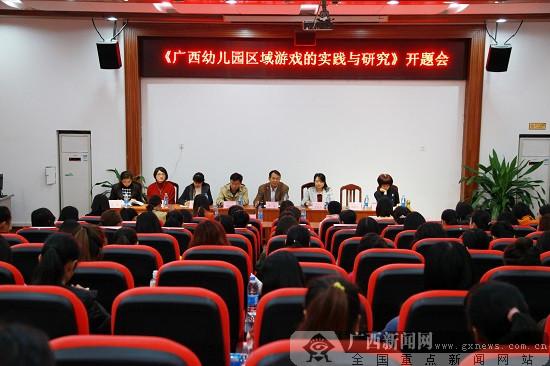 幼教专家齐聚邕城 研讨广西幼儿园区域游戏课题