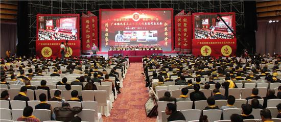 广西杨氏举行第五届经济文化交流会