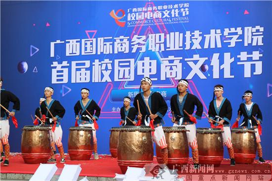 广西国际商务职业技术学院举办首届校园电商文化节