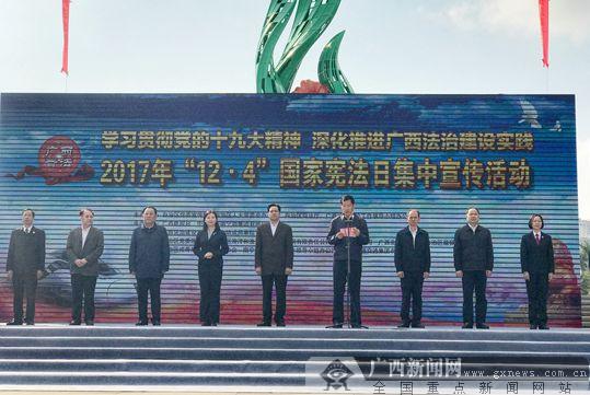 """广西2017年""""12·4""""国家宪法日集中宣传活动启动仪式在南宁举行"""