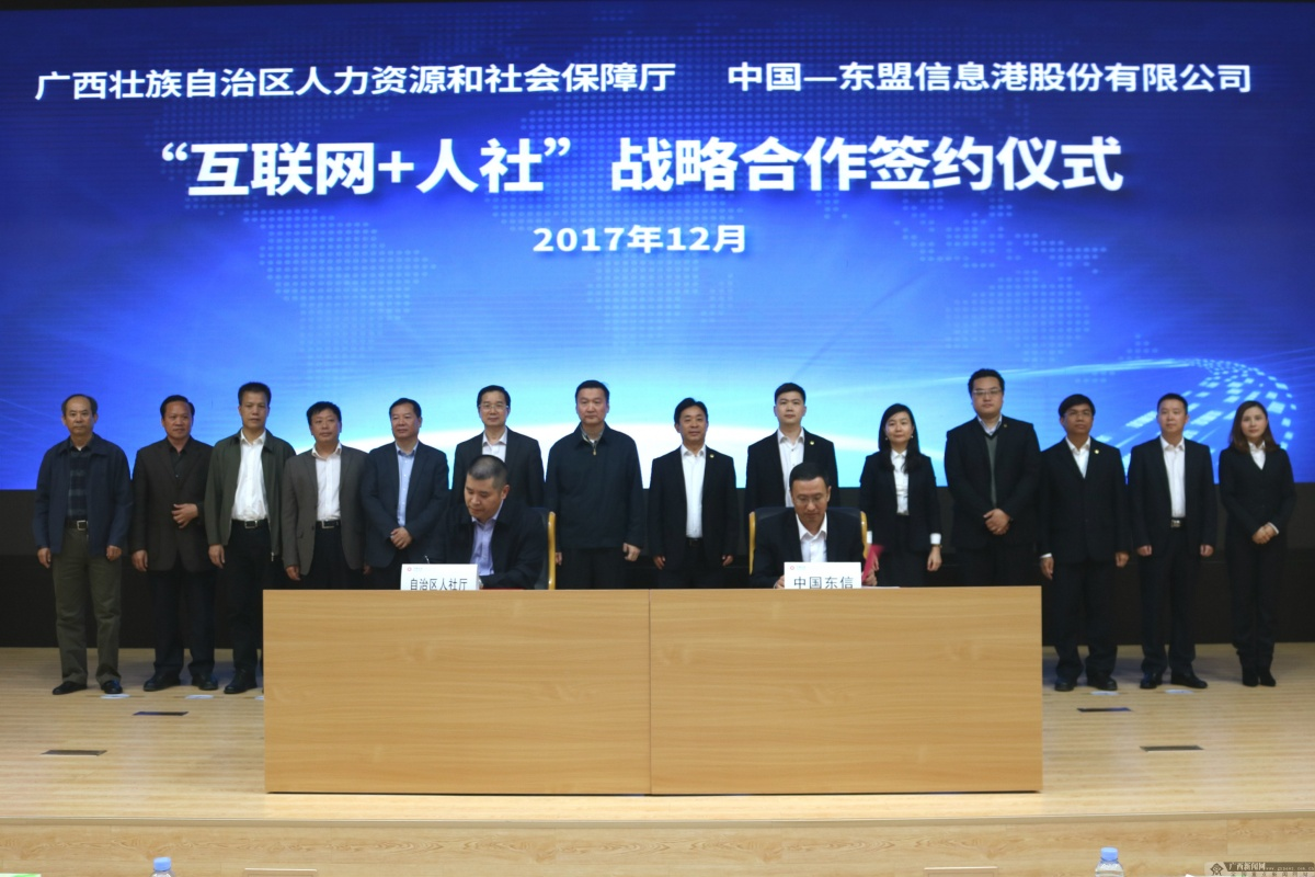 中国东信与自治区人社厅达成战略合作