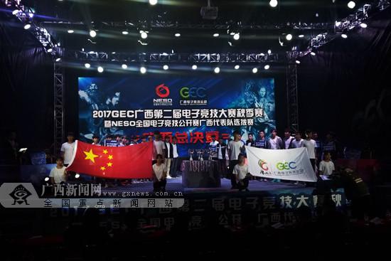 """2017年NESO广西战队组建完成 渴望卫冕""""国家杯"""""""