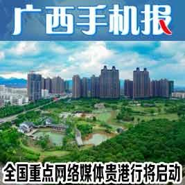 广西手机报12月5日下午版