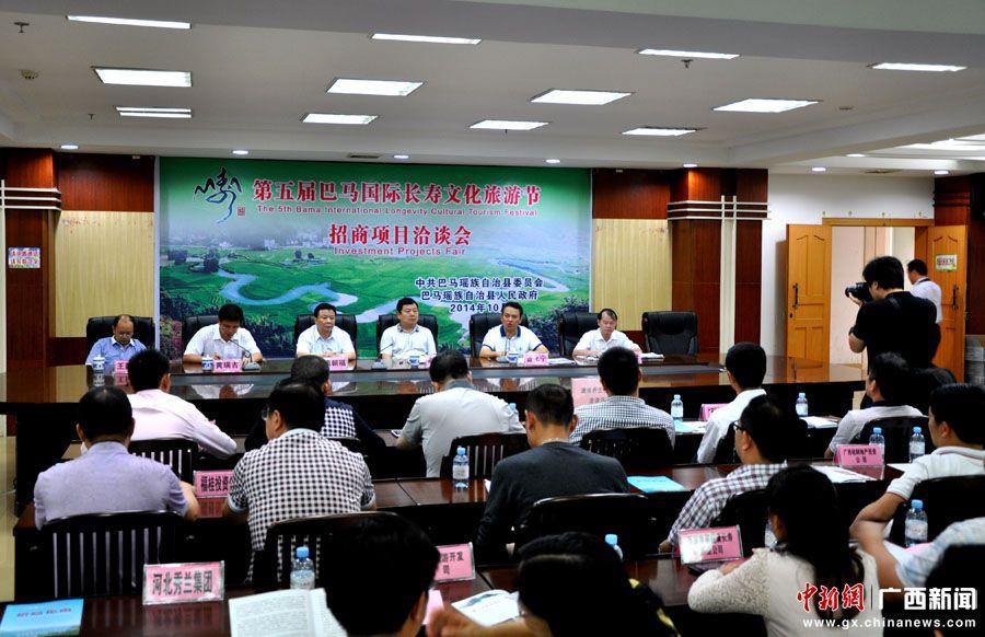 广西巴马养生旅游产业受青睐 签约项目总额31亿元
