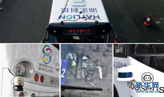 """(科技)(6)""""无人驾驶""""时代临近 智能驾驶公交系统深圳首发试运行"""