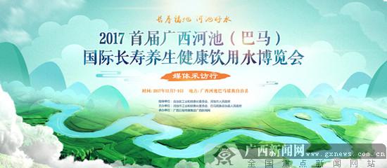 """首届广西河池(巴马)""""水博会""""媒体采访行将启程"""