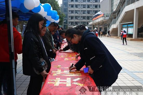 柳州铁职院开展预防艾滋病宣传教育活动