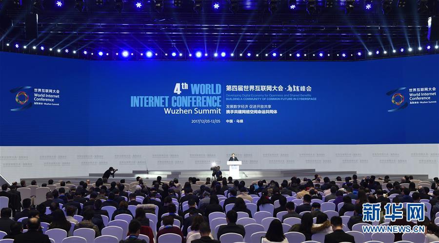 (经济)(1)第四届世界互联网大会在乌镇闭幕