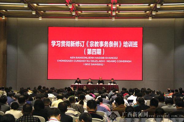 国家宗教事务局学习贯彻新修订《宗教事务条例》培训班第四期在广西举办