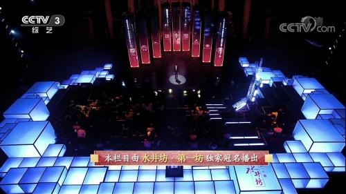 《国家宝藏》舞台。视频截图