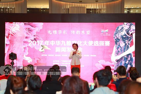 第三届中华九雅文化大使选拔赛在南宁正式启动