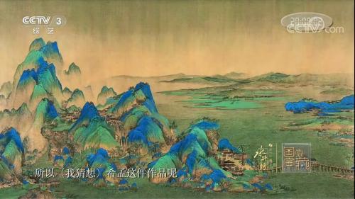 《千里江山图》。视频截图