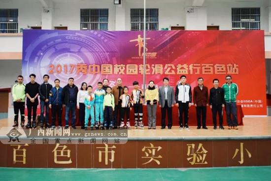 """2017""""秀中国""""校园轮滑公益行走进广西百色市"""