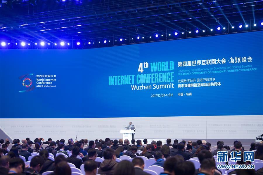 (经济)(2)第四届世界互联网大会在乌镇闭幕